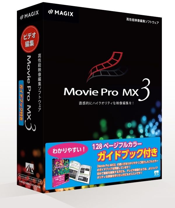 AHS Movie Pro MX3 ガイドブック付き SAHS-40006(代引き不可)