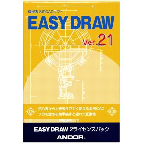 アンドール EASY DRAW Ver.21 2ライセンスパック(代引き不可)
