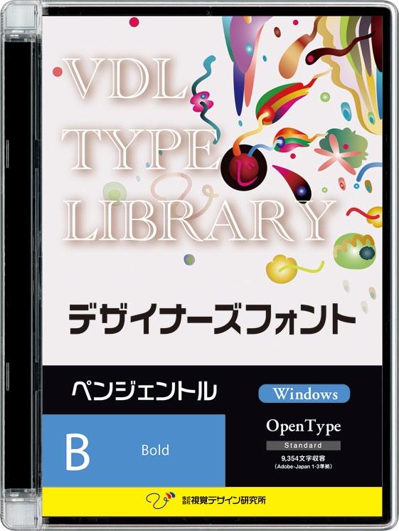 視覚デザイン研究所 VDL TYPE LIBRARY デザイナーズフォント Windows版 Open Type ペンジェントル Bold 45010(代引き不可)