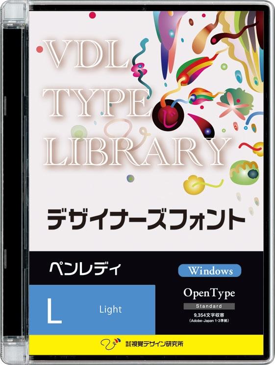 視覚デザイン研究所 VDL TYPE LIBRARY デザイナーズフォント Windows版 Open Type ペンレディ Light 45210(代引き不可)