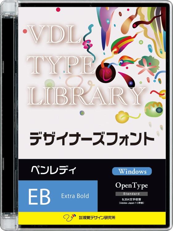視覚デザイン研究所 VDL TYPE LIBRARY デザイナーズフォント Windows版 Open Type ペンレディ Extra Bold 45510(代引き不可)