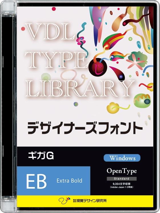 視覚デザイン研究所 VDL TYPE LIBRARY デザイナーズフォント Windows版 Open Type ギガG Extra Bold 50110(代引き不可)