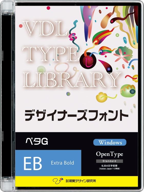 視覚デザイン研究所 VDL TYPE LIBRARY デザイナーズフォント Windows版 Open Type ペタG Extra Bold 51810(代引き不可)