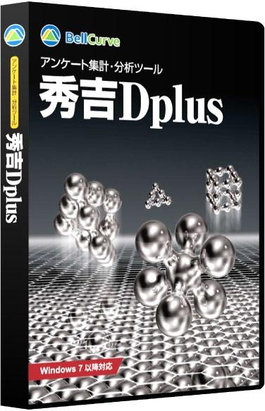 社会情報サービス 秀吉Dplus 通常版シングルユーザー HDSTN-001(代引き不可)