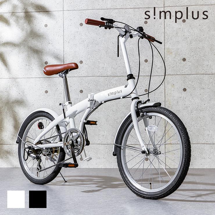 自転車 シマノ 2色 6段ギア シンプラス ホワイト ドルフィン ブラック 20インチ 6段変速 折りたたみ自転車 SP-IOB20 simplus(代引不可)【送料無料】
