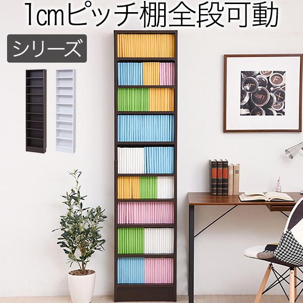 本棚 ラック シェルフ 1cmピッチ 大量収納 MEMORIA 棚板が1cmピッチで可動する 薄型オープン幅41.5 FRM-0100(代引不可)【送料無料】
