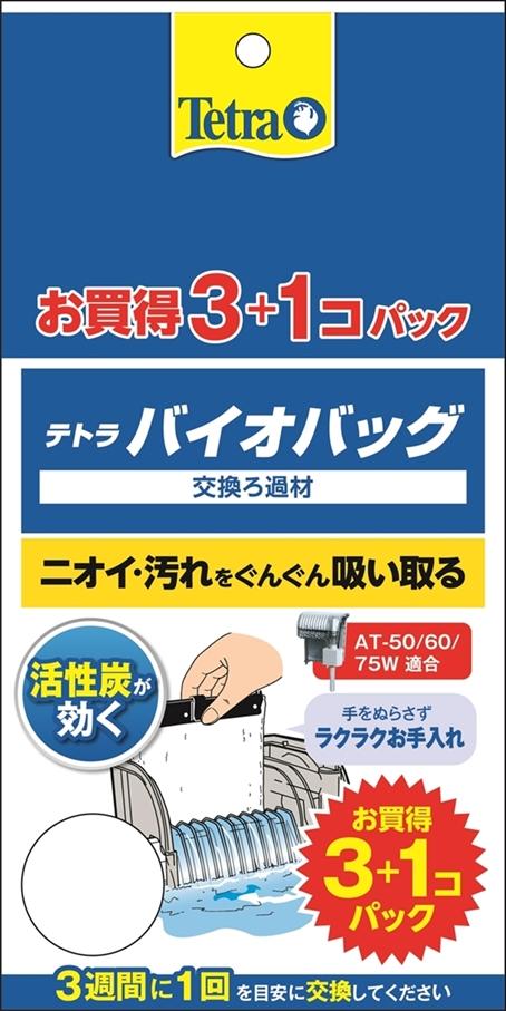 スペクトラム ブランズ ジャパン バイオバッグ3+1お買い得パック