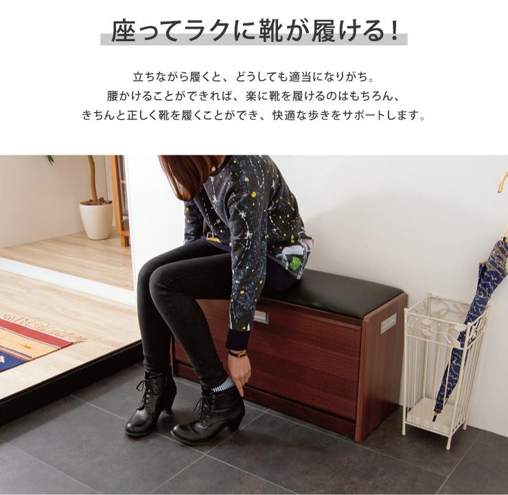 シューズラック ベンチ付き 幅84cmタイプ ベンチ付きシューズラック フラップ式 下駄箱 靴箱 ベンチ 腰掛け イス 玄関 完成品(代引不可)