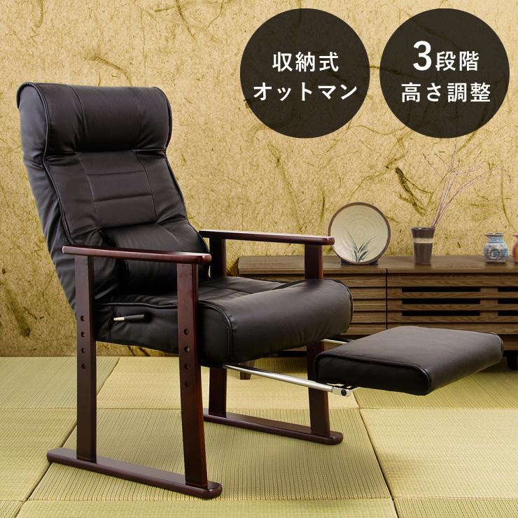 木製肘付リクライニング高座椅子(フットレスト付) ヘッドレスト 肘掛 椅子 高齢者 介護 立ち座り 和室 レバー オットマン 黒(代引不可)【送料無料】【S1】