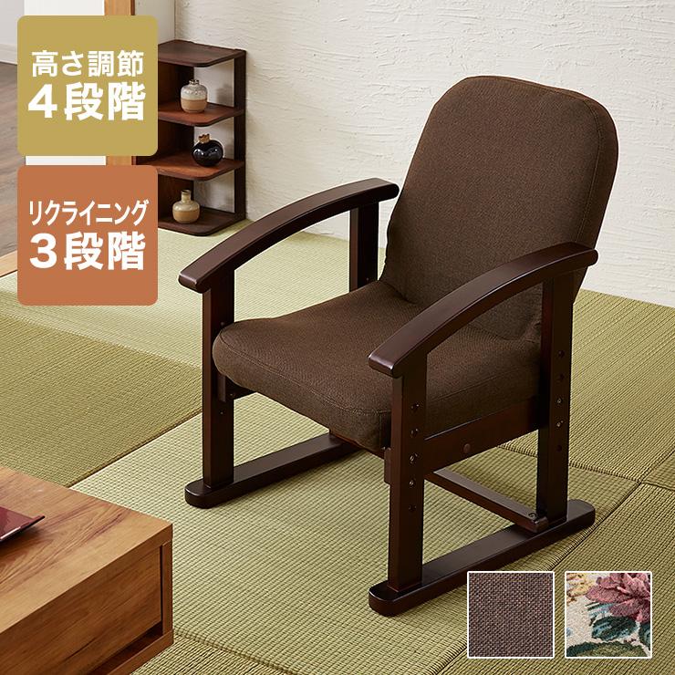 立ち座りラクラク 高座椅子 ハイタイプ 組み立て不要 高さ調整 座椅子 高座椅子 チェア(代引不可)【送料無料】
