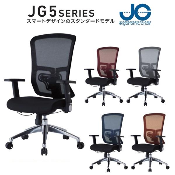 KOIZUMI コイズミ オフィスチェア JG5チェア チェア イス 椅子 オフィス(代引不可)【送料無料】