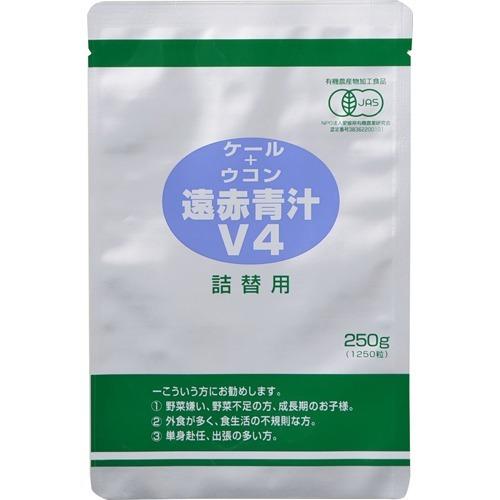 遠赤青汁 V4 1250粒 詰替用
