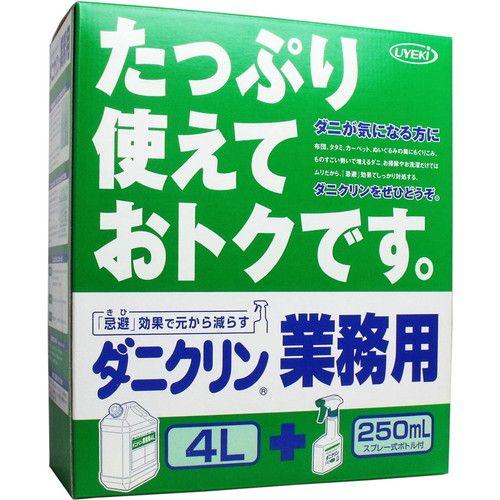 【大容量】ダニクリン 防ダニ対策スプレー 無香料タイプ 業務用 4L+250ml (スプレー式ボトル付)【送料無料】