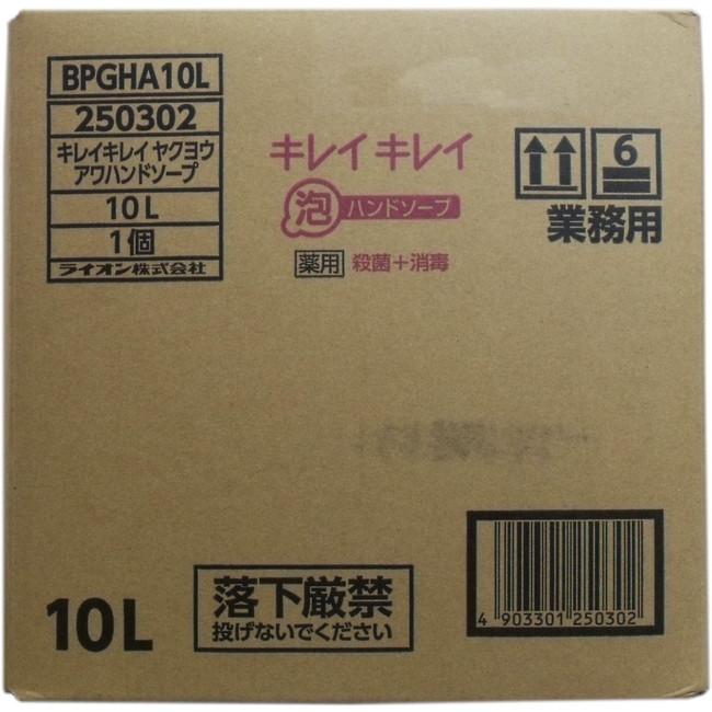 業務用キレイキレイ 薬用泡ハンドソープ 10L【送料無料】