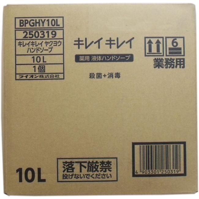 業務用キレイキレイ 薬用ハンドソープ 10L【送料無料】