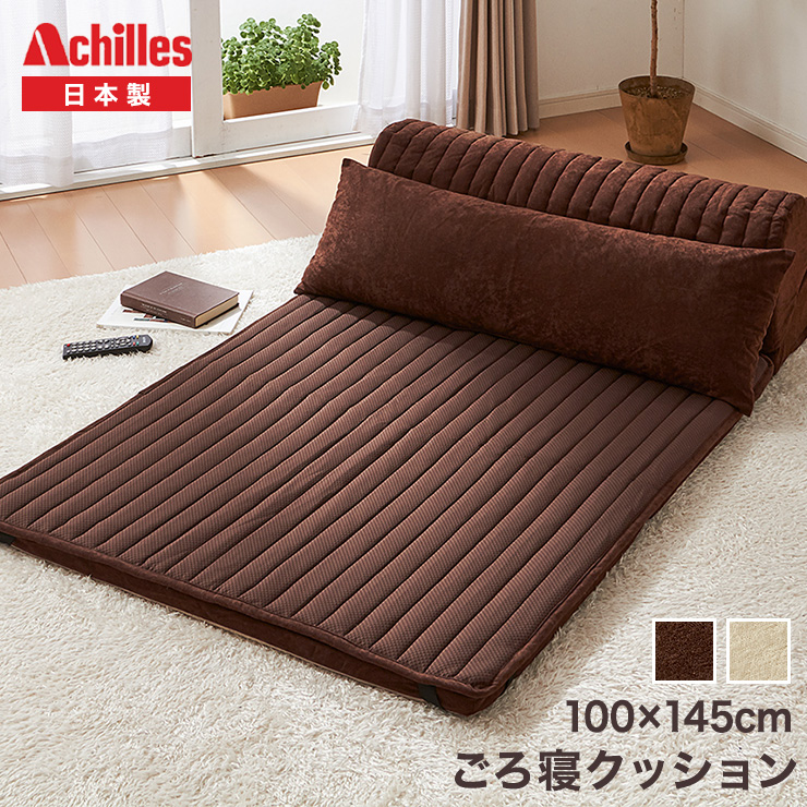日本製 ごろ寝クッション ラグマット アキレス クッション付き 洗える カバー 敷きパッド Achilles 一人暮らし(代引不可)【送料無料】