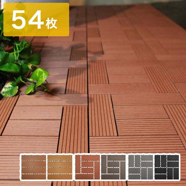 ウッドパネル 54枚 ウッドデッキ 人工木 樹脂 ウッドタイル デッキ ベランダ フロアデッキ ジョイント式 設置簡単 庭 DIY(代引不可)【送料無料】