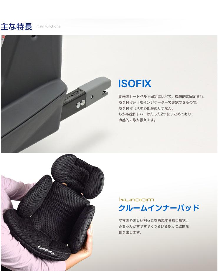 リーマン FA004 レスティロ ISOFIX ブラック チャイルドシート ISOFIX取付方式【S1】
