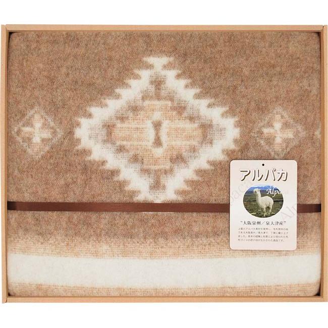 アルパカシリーズ アルパカ入りウール毛布(毛羽部分) 毛布 7264954S-3(代引不可)