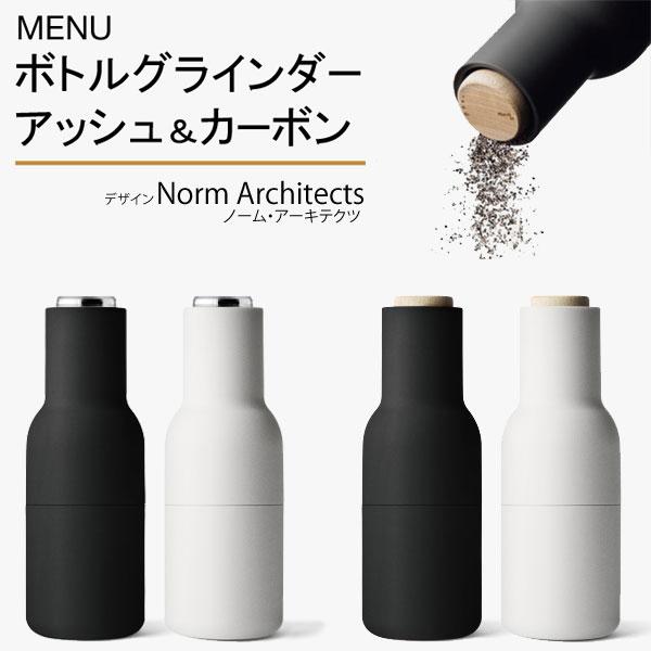 MENU ボトルグラインダー アッシュ&カーボン ペッパーミル ソルトミル グラインダー 調理器具 小物(代引不可)【送料無料】