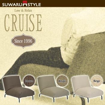 【SUWARUSTYLE】 Cruise ベージュ ソファ ヴィンテージソファ(代引不可)