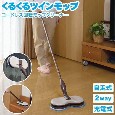 くるくるツインモップ 掃除 ブラシ 充電式 コードレス クリーナー 床 拭き掃除 便利 楽 電動(代引不可)【送料無料】