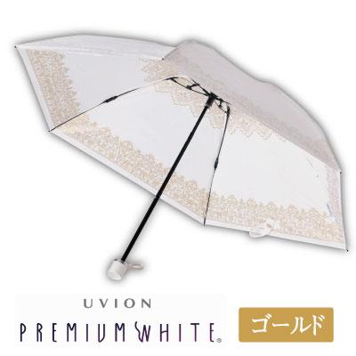 【UVION】3927 プレミアムホワイト50ミニカーボン レース ゴールド 傘 雨傘 日傘 兼用 おしゃれ 折り畳み 梅雨 予防(代引不可)【送料無料】