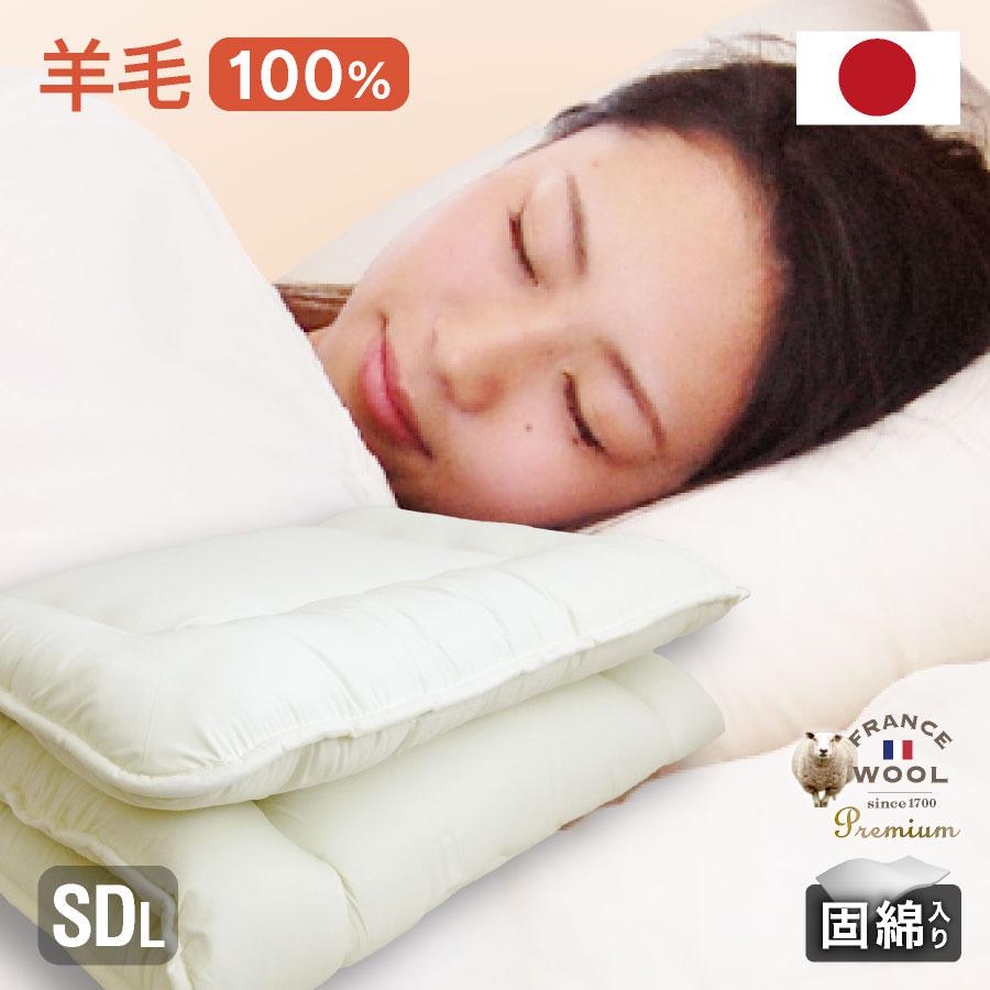 日本製 羊毛100% 敷き布団(固綿入り) セミダブルロング 国産 羊毛100% 匂いが少ないフランス産プレミアムウール(代引不可)【送料無料】