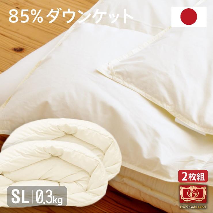 日本製 羽毛85% ダウンケット(0.3kg) ★2枚組 シングルロング 国産 羽毛ふとん 高品質エクセルゴールドラベル サイズ150×210(代引不可)【送料無料】