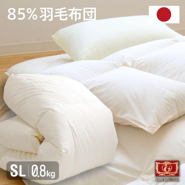 日本製 羽毛85% 合掛け布団(0.8kg) シングルロング 国産 高品質 羽毛布団 0.8kg シングル 総重量約1.6kg ダウン85%(代引不可)【送料無料】
