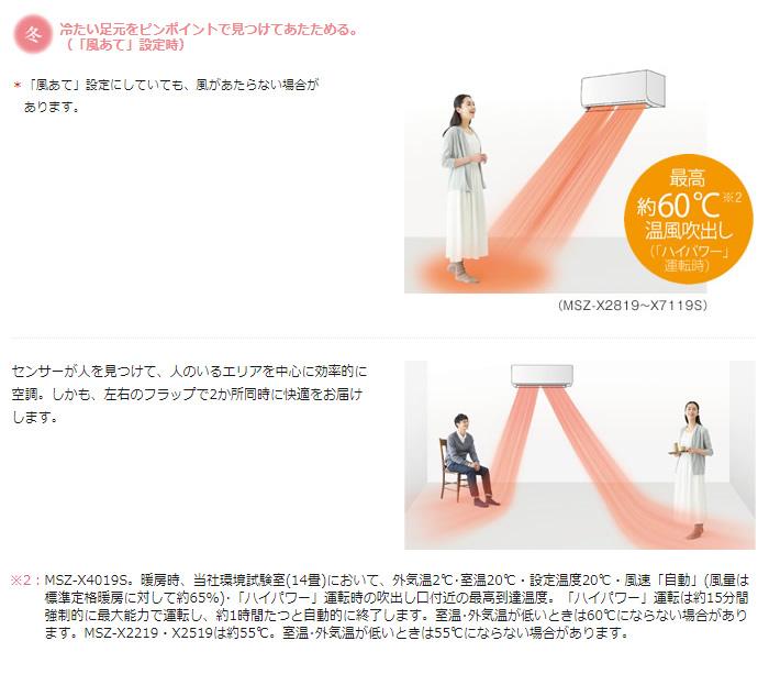 三菱 ルームエアコン MSZ-X7119S-W 三菱電機(MITSUBISHI) 霧ヶ峰 Xシリーズ 冷暖房 23畳用 エアコン【S1】
