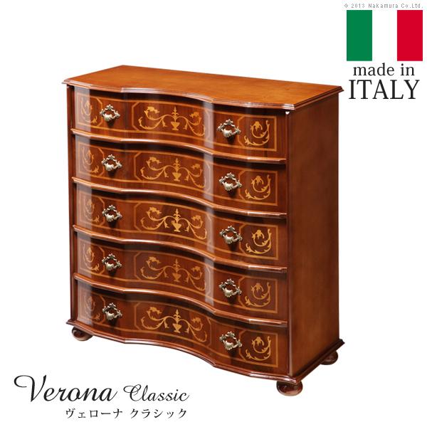 ヴェローナクラシック 丸脚5段チェスト 幅87cm イタリア 家具 ヨーロピアン アンティーク風(代引不可)