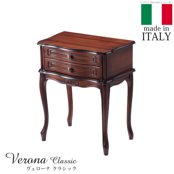 ヴェローナクラシック サイドチェスト2段 イタリア 家具 ヨーロピアン アンティーク風(代引不可)【送料無料】