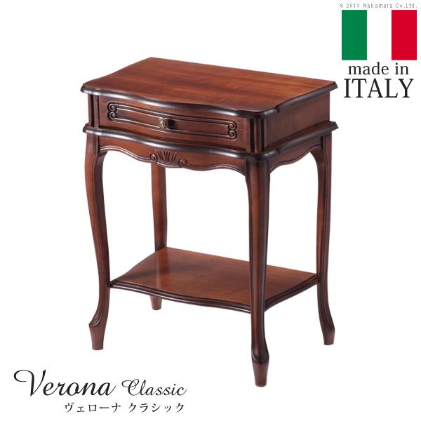ヴェローナクラシック サイドチェスト1段 イタリア 家具 ヨーロピアン アンティーク風(代引不可)