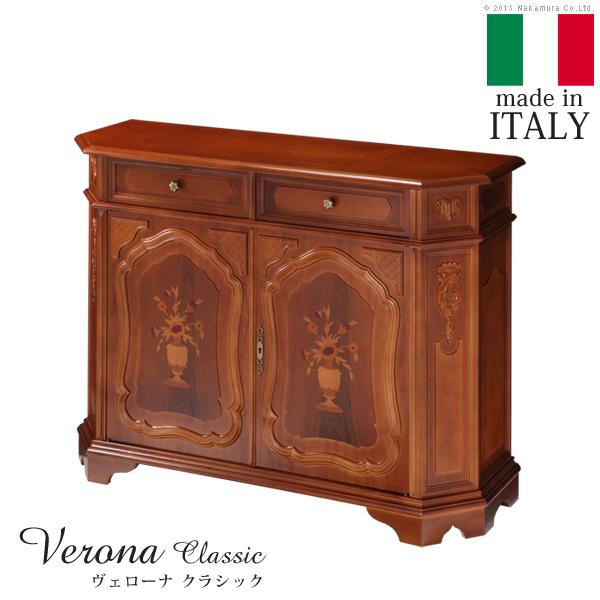 ヴェローナクラシック サイドボード 幅124cm イタリア 家具 ヨーロピアン アンティーク風(代引不可)【送料無料】