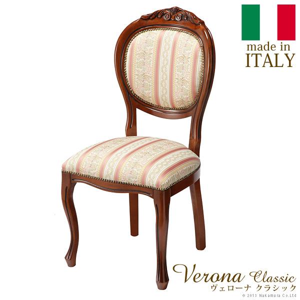 ヴェローナクラシック ダイニングチェア イタリア 家具 ヨーロピアン アンティーク風(代引不可)【送料無料】【S1】