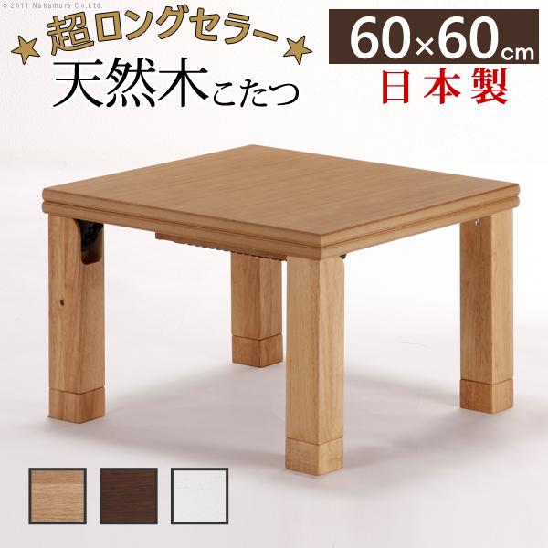 楢天然木国産折れ脚こたつ ローリエ 60×60cm こたつ テーブル 正方形 日本製 国産(代引不可)【送料無料】
