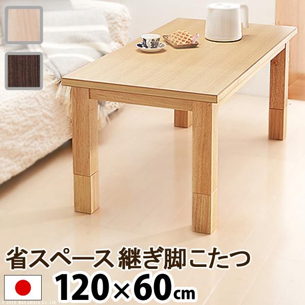 省スペース継ぎ脚こたつ コルト 120×60cm こたつ 長方形 センターテーブル(代引不可)【S1】