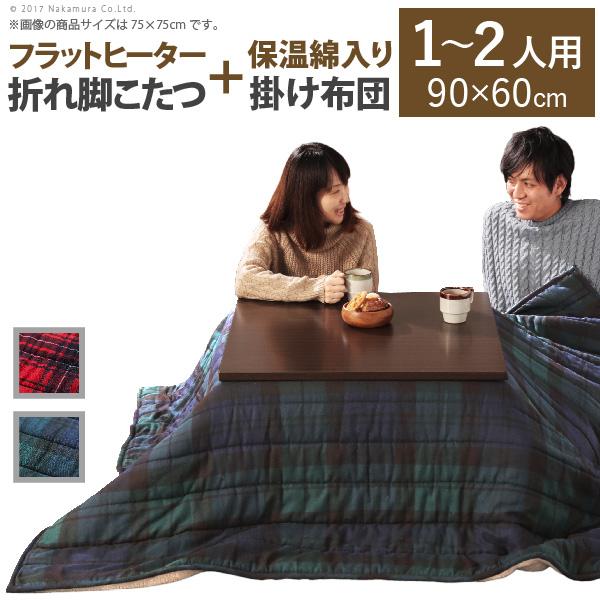 こたつ テーブル 折れ脚 スクエアこたつ 〔バルト〕 90x60cm+保温綿入りこたつ布団チェックタイプ 2点セット セット 布団(代引不可)