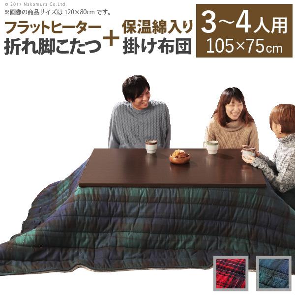 こたつ テーブル 折れ脚 スクエアこたつ 〔バルト〕 105x75cm+保温綿入りこたつ布団チェックタイプ 2点セット セット 布団(代引不可)