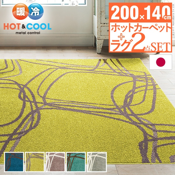 ホットカーペット カバー 洗える モダンデザインホットカーペット・カバー 〔ピーク〕 1.5畳(200x140cm)(代引不可)