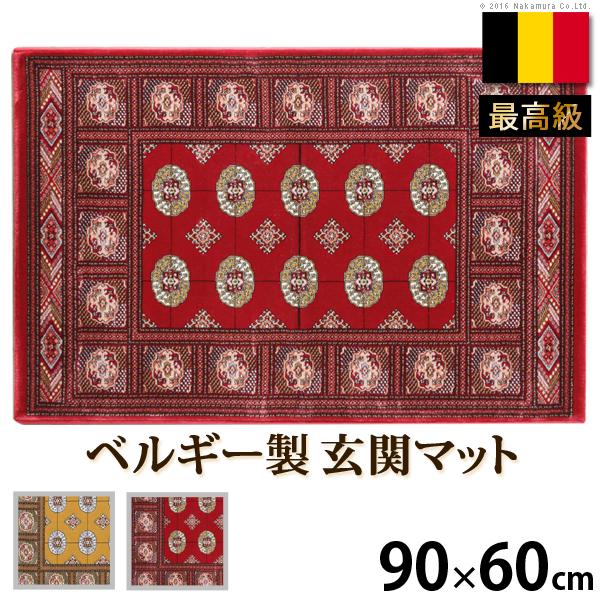 玄関マット 室内 エントランスマット ベルギー製ウィルトン織玄関マット 〔ブルージュ〕 90x60cm マット ラグマット 長方形(代引不可)