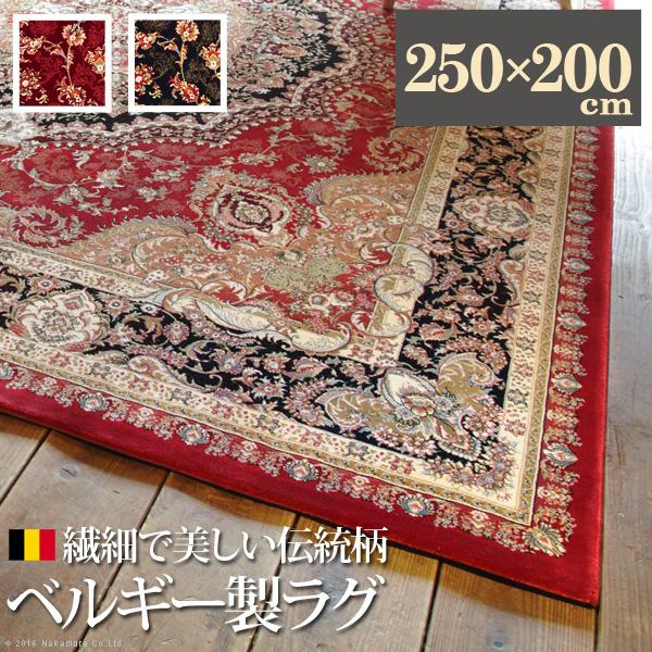 ラグ カーペット ラグマット ベルギー製〔エルスタル〕 250x200cm 絨毯 高級 ベルギー 長方形 200 250(代引不可)