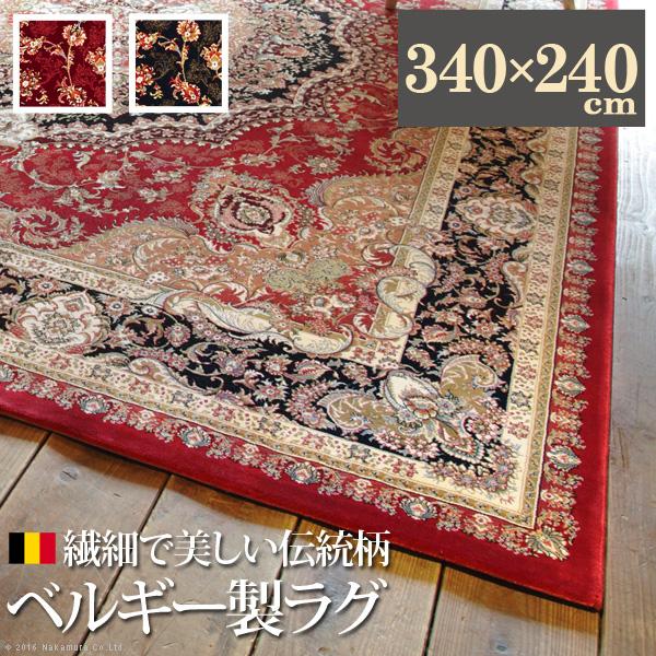 ラグ カーペット ラグマット ベルギー製〔エルスタル〕 340x240cm 絨毯 高級 ベルギー 長方形(代引不可)