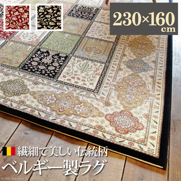 ラグ カーペット ラグマット ベルギー製〔リール〕 230x160cm 絨毯 高級 ベルギー 長方形(代引不可)