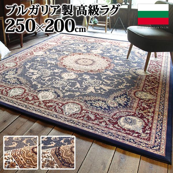 ラグ カーペット ラグマット ブルガリア製〔プラテリア〕 250x200cm 絨毯 高級 長方形(代引不可)