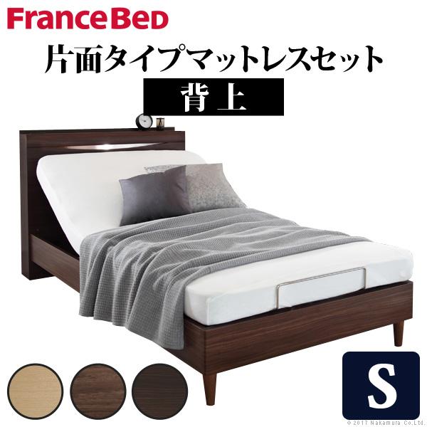 電動ベッド リクライニング シングル 電動リクライニングベッド シングルサイズ 片面タイプマットレスセット フランスベッド(代引不可)