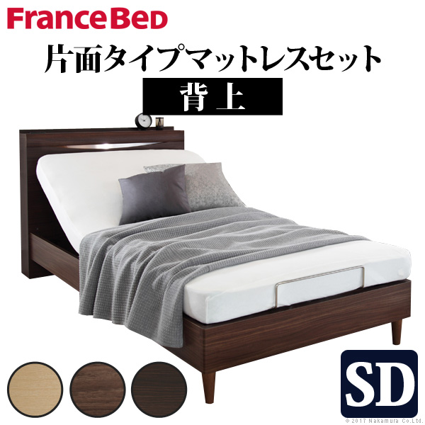 電動ベッド リクライニング セミダブル 電動リクライニングベッド セミダブルサイズ 片面タイプマットレスセット フランスベッド(代引不可)