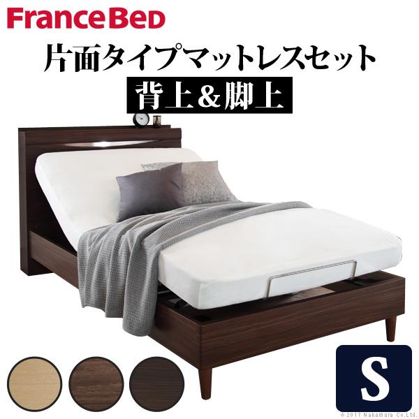 電動ベッド シングル 電動リクライニングベッド シングルサイズ 片面タイプマットレスセット フランスベッド リクライニング(代引不可)