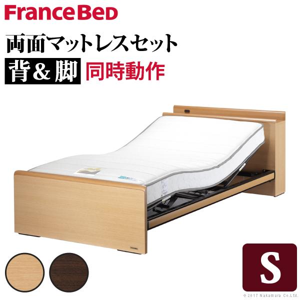 電動ベッド リクライニング シングル 電動リクライニングベッド シングルサイズ 両面タイプマットレスセット(代引不可)
